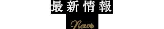 年末年始の休業日について|中洲トップクラスのクラブ・キャバクラ・ラウンジはParkへ。